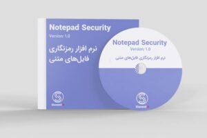 نرم افزار Notepad Security - رمزنگاری انواع فایلهای متنی