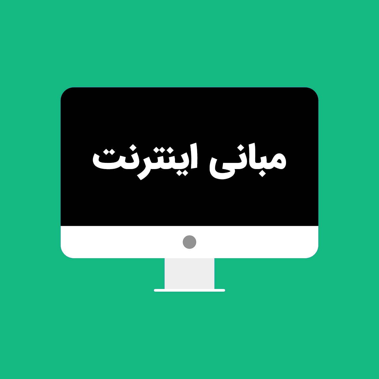 دستهبندی مبانی اینترنت